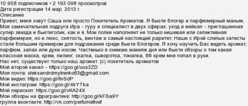 Похититель Ароматов
